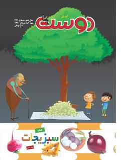 مجله کودک 491