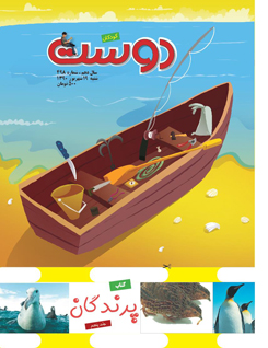 مجله کودک 498