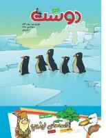 مجله کودک 513