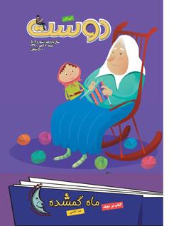 مجله کودک 502