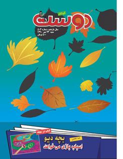مجله کودک 503