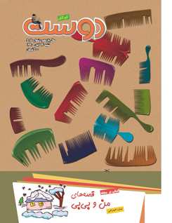 مجله کودک 506