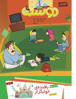 مجله کودک 508