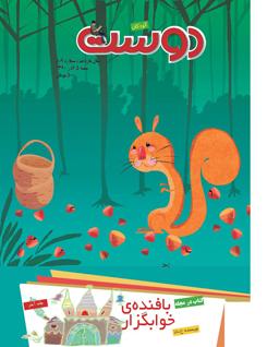 مجله کودک 509