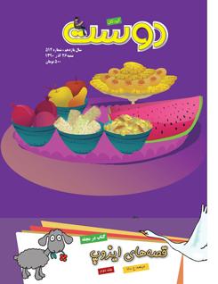 مجله کودک 512