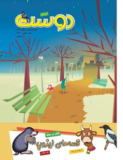 مجله کودک 517