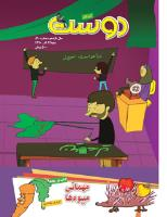 مجله کودک 510