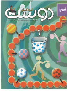 مجله کودک 55