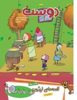 مجله کودک 511