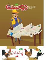 مجله کودک 494