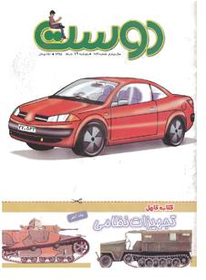 مجله نوجوان 187