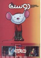 مجله نوجوان 248