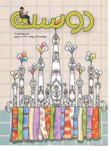 مجله نوجوان 80